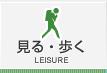 見る・歩く